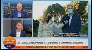 Συνέντευξή μου στον ΑΝΤ1 και στον κ. Παπαδάκη.